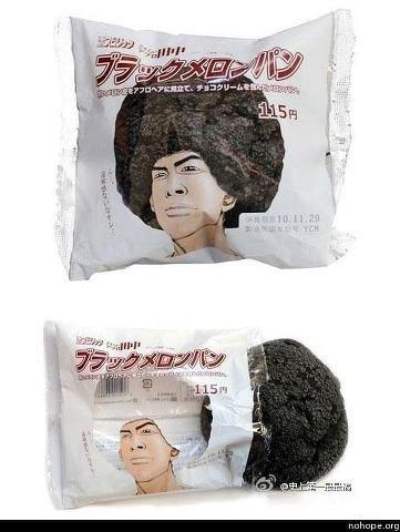 Afro Cookie. Not mine.. Afro Cookie Not mine