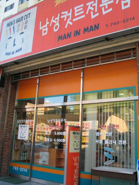 Enjoy your cut!. I came across this hair salon in Daegu, Korea. Hair salon engrish