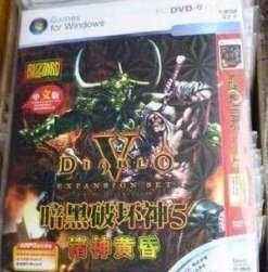 diablo v. only in japan >.<.. I bet it has more up time than D3.... diablo v Nerds games virginity